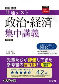 共通テスト政治・経済集中講義 [ 金城透 ]