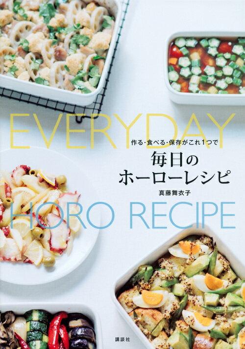 作る・食べる・保存がこれ1つで 毎日のホーローレシピ (講談社のお料理BOOK) [ 真藤 舞衣子 ]
