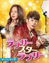 ラブリー・スター・ラブリー Blu-ray SET2(約181分特典映像DVD付)【Blu-ray】 [ パク・シフ ]