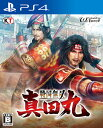 戦国無双 〜真田丸〜 PS4版