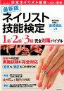最新版 ネイリスト技能検定 1級・2級・3級 完全対策バイブル [ NPO法人日本ネイリスト協会(JNA) ]