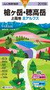 槍ヶ岳・穂高岳(2019年版) 上高地・北アルプス (山と高原地図)
