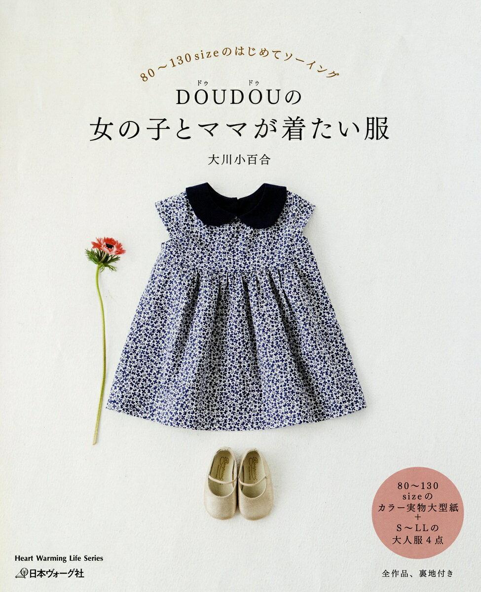 DOUDOUの女の子とママが着たい服 80〜130sizeのはじめてソーイング (Heart warming life series) [ 大川小百合 ]