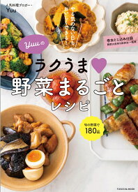 Yuuのラクうま♡野菜まるごとレシピ (扶桑社ムック) [ Yuu ]