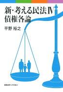 新・考える民法 4 債権各論