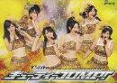 ℃-uteコンサートツアー2009夏秋 キューティーJUMP!