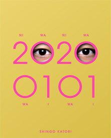 20200101 (初回限定・GOLD BANG!) [ 香取慎吾 ]