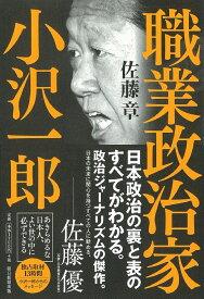 職業政治家 小沢一郎 [ 佐藤章 ]