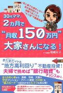 """30代ママ、2ヵ月で""""月収150万円""""大家さんになる!"""