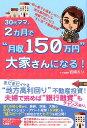 """30代ママ、2ヵ月で""""月収150万円""""大家さんになる! [ 岩崎えり ]"""