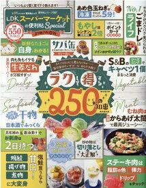 LDKスーパーマーケットの便利帖Spesial よりぬきお得版 (晋遊舎ムック 便利帖シリーズ/LDK特別編集 087)