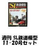 週刊 SL鉄道模型 11-20号セット[雑誌]*
