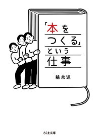 「本をつくる」という仕事 (ちくま文庫 いー100-1) [ 稲泉 連 ]