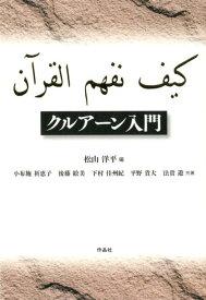 クルアーン入門 [ 松山洋平 ]