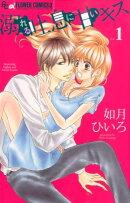 溺れる吐息に甘いキス(1)