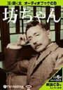 坊ちゃん [耳で聴く本オーディオブックCD] (<CD>) [ 夏目漱石 ]