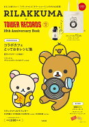 RILAKKUMA × TOWER RECORDS 10th Anniversa