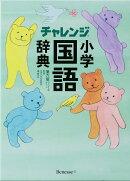 チャレンジ小学国語辞典コンパクト版 グリーン第六版