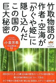 竹取物語の作者・空海が「かぐや姫」に隠し込んだこの国の巨大秘密 [ 小泉芳孝 ]