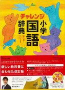 【バーゲン本】チャレンジ小学国語辞典 第六版