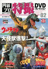 円谷プロ特撮DVDコレクション(第2巻) 大怪獣進撃! (講談社シリーズMOOK) [ 講談社 ]
