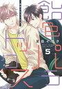 飴色パラドックス(5) (ディアプラス・コミックス) [ 夏目 イサク ]