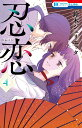 忍恋 4 (花とゆめコミックス) [ 鈴木 ジュリエッタ ]