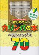 初心者でも弾ける!はじめてのカリンバの本ベストソングス70