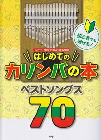 初心者でも弾ける!はじめてのカリンバの本ベストソングス70 17キー・カリンバ対応+音名付き