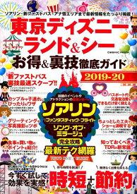 東京ディズニーランド&シー お得&裏技徹底ガイド2019-20 (コスミックムック)