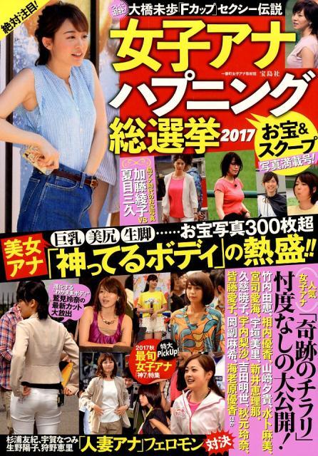 女子アナハプニング総選挙2017 お宝&スクープ写真満載号! [ 一番町女子アナ取材班 ]