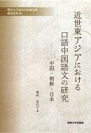 【謝恩価格本】近世東アジアにおける口語中国語文の研究