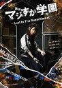 舞台「マジすか学園」〜Lost In The SuperMarket〜DVD [ 柏木由紀 ]