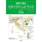 地図で見るイタリアハンドブック