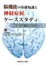 脳機能の基礎知識と神経症候ケーススタディ 脳血管障害を中心に [ 沼田憲治 ]