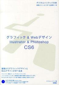 グラフィック& Webデザイン Illustrator & Photoshop C (デジタルハリウッドの本) [ デジタルハリウッド株式会社 ]