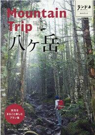 Mountain Trip八ヶ岳 ランドネガイドブック (PEACSムック)