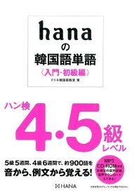 hanaの韓国語単語(入門・初級編) ハン検4・5級レベル [ ミリネ韓国語教室 ]