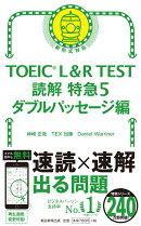 TOEIC L&R TEST 読解特急5
