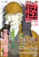 コミック怪(16(2011年秋号))