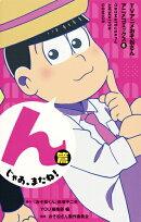 TVアニメおそ松さんアニメコミックス 6 んじゃあ、またね!篇