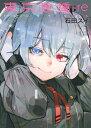 東京喰種トーキョーグール:re 12 (ヤングジャンプコミックス) [ 石田 スイ ]