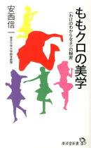 【バーゲン本】ももクロの美学ー廣済堂新書