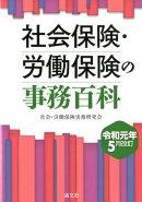 令和元年5月改訂 社会保険・労働保険の事務百科