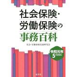 社会保険・労働保険の事務百科(令和元年5月改訂)
