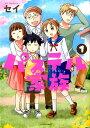 パステル家族(1) (アクションコミックス COMICO BOOKS) [ セイ ]