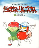 だるまちゃん・りんごんちゃん新装版