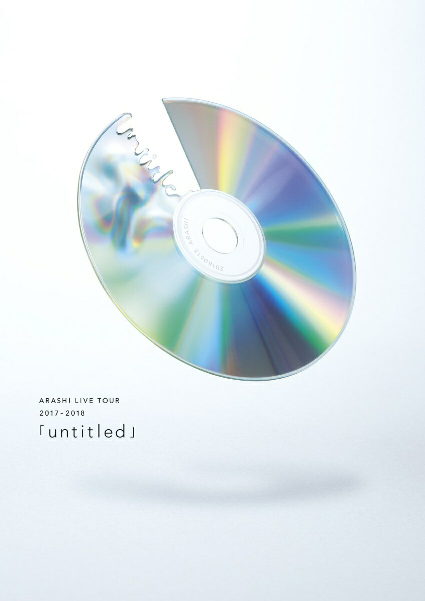 ARASHI LIVE TOUR 2017-2018 「untitled」(通常盤 DVD) [ 嵐 ]