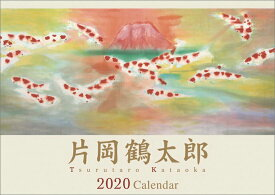 片岡鶴太郎(2020年1月始まりカレンダー)