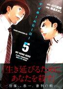 マイホームヒーロー(5)